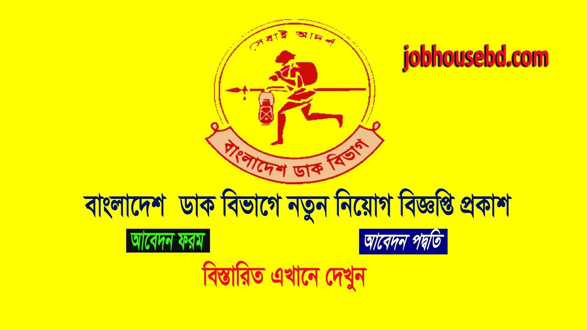 Post Job Circular 2019 বাংলাদেশ ডাক বিভাগ নিয়োগ বিজ্ঞপ্তি - Shikka Bangla