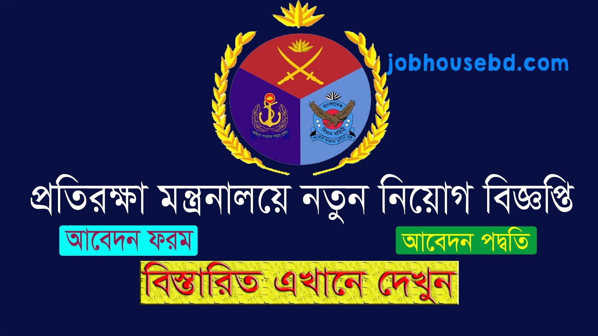 প্রতিরক্ষা মন্ত্রণালয়ে নিয়োগ বিজ্ঞপ্তি ২০১৯ - Shikka Bangla