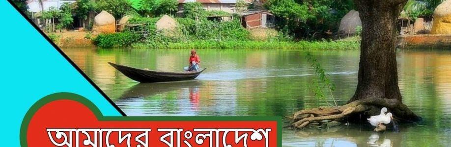 আমাদের বাংলাদেশ Cover Image