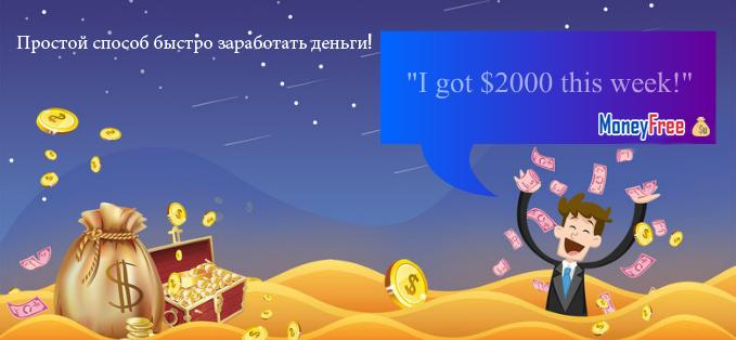 MoneyFree - Деньги бесплатно! Поделитесь своей ссылкой и зарабатывайте.
