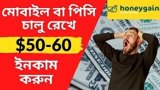 মোবাইল বা পিসি চালু রেখে Honeygain থেকে ইনকাম করুন | How to make money online without working 2020