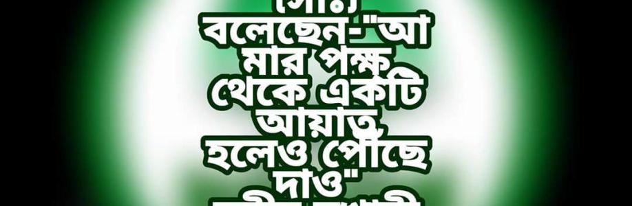 মুহাম্মদ এনামুল হক আনাম Cover Image
