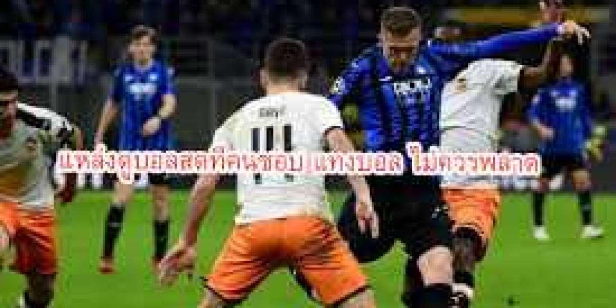 แทงบอลออนไลน์ เว็บพนันดีที่สุดในไทย เว็บแทงบอลไม่ผ่านเอเย่นต์